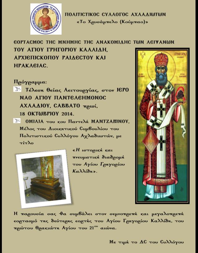 img 8039 ΤΟ ΧΡΥΣΑΜΠΕΛΟ ΠΟΛΙΤΙΣΤΙΚΟΣ ΣΥΛΛΟΓΟΣ ΑΧΛΑΔΙΩΤΩΝ Ι.Ν. ΑΓ. ΠΑΝΤΕΛΕΗΜΟΝΟΣ ΑΧΛΑΔΙΟΥ ΑΧΛΑΔΙ ΑΓΙΟΣ ΓΡΗΓΟΡΙΟΣ ΚΑΛΛΙΔΗΣ