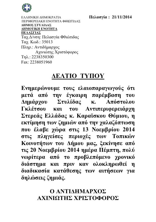 img 9724 ΧΡΗΣΤΟΣ ΧΑΣΙΩΤΗΣ ΧΑΛΑΖΙ ΠΕΛΑΣΓΙΑ ΕΛΓΑ ΕΛΑΙΟΠΑΡΑΓΩΓΟΙ