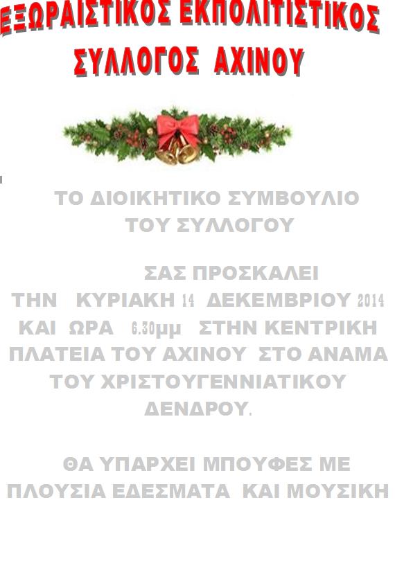 axinos 2 ΧΡΙΣΤΟΥΓΕΝΝΑ 2014 ΕΚΠΟΛΙΤΙΣΤΙΚΟΣ ΣΥΛΛΟΓΟΣ ΑΧΙΝΟΥ ΑΧΙΝΟΣ ΣΤΥΛΙΔΑΣ ΑΝΑΜΜΑ ΧΡΙΣΤΟΥΓΕΝΝΙΑΤΙΚΟΥ ΔΕΝΤΡΟΥ