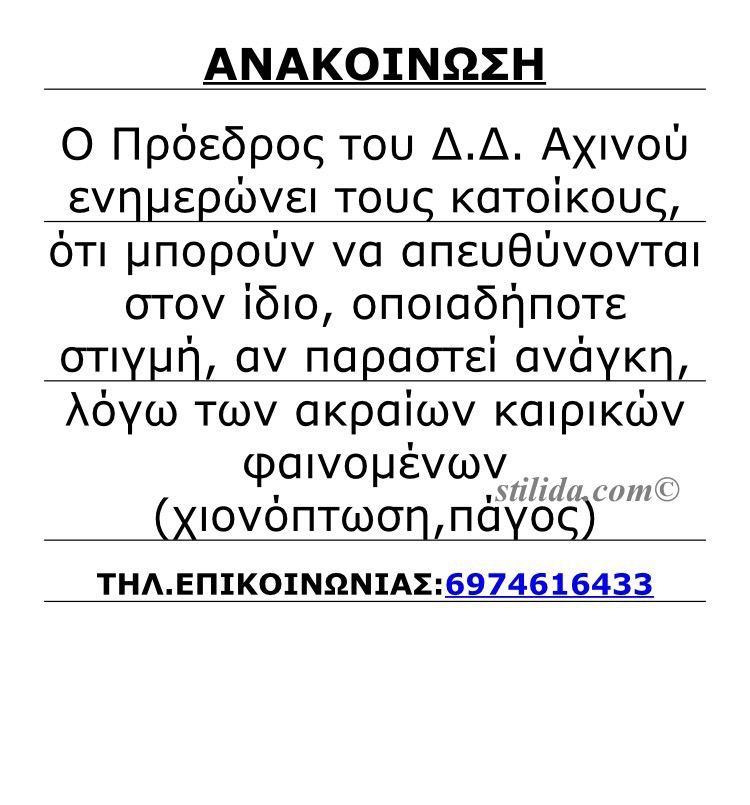img 1178 ΠΡΟΕΔΡΟΣ ΑΧΙΝΟΥ ΓΕΩΡΓΙΟΣ ΑΛΕΞΟΠΟΥΛΟΣ ΑΧΙΝΟΣ ΣΤΥΛΙΔΑΣ ΑΚΡΑΙΑ ΚΑΙΡΙΚΑ ΦΑΙΝΟΜΕΝΑ