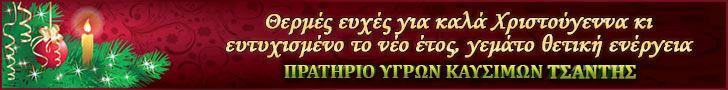 tsantis xmas ΠΡΩΤΕΣ ΒΟΗΘΕΙΕΣ ΕΚΑΒ Α.Ο. ΛΑΜΙΑΣ