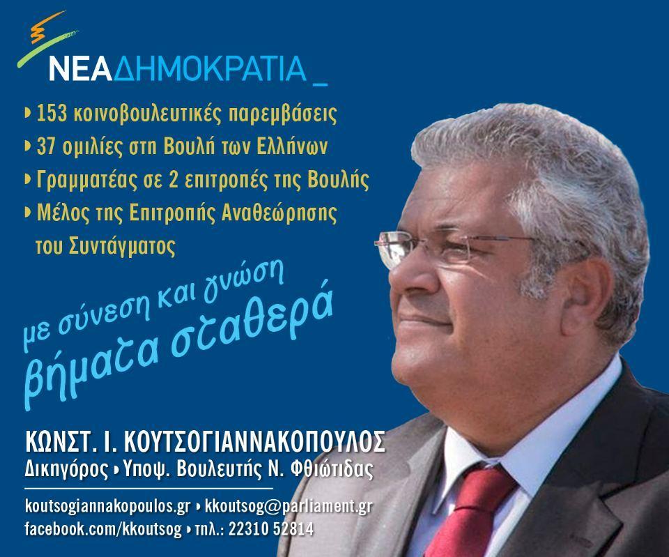 ΚΟΥΤΣΟΓΙΑΝΝΑΚΟΠΟΥΛΟΣ