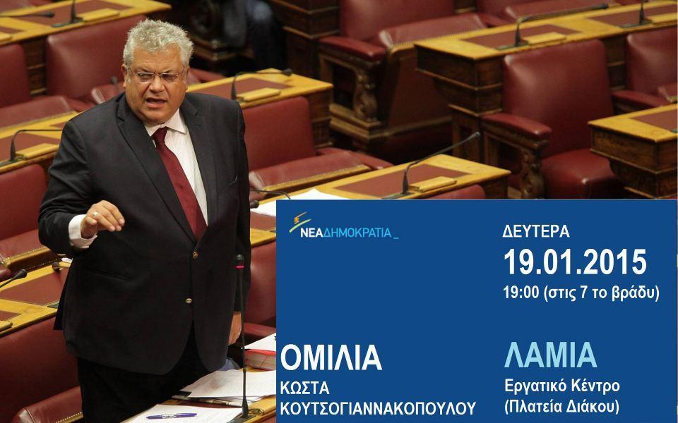 ομιλια κουτσογιαννακοπουλος