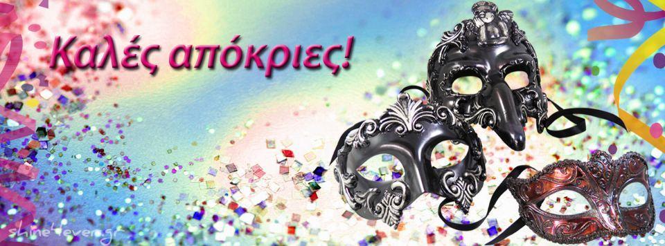 maske banner ΣΤΥΛΙΔΙΩΤΙΚΟ ΚΑΡΝΑΒΑΛΙ ΣΤΥΛΙΔΑ ΑΠΟΚΡΙΕΣ