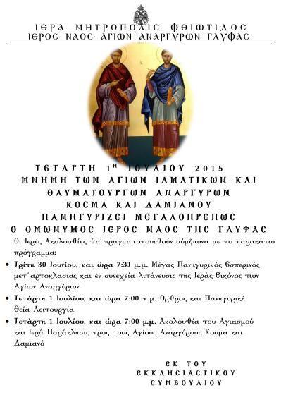 agioi anargyroi Ι.Ν. ΑΓΙΩΝ ΑΝΑΡΓΥΡΩΝ ΓΛΥΦΑΣ ΓΛΥΦΑ