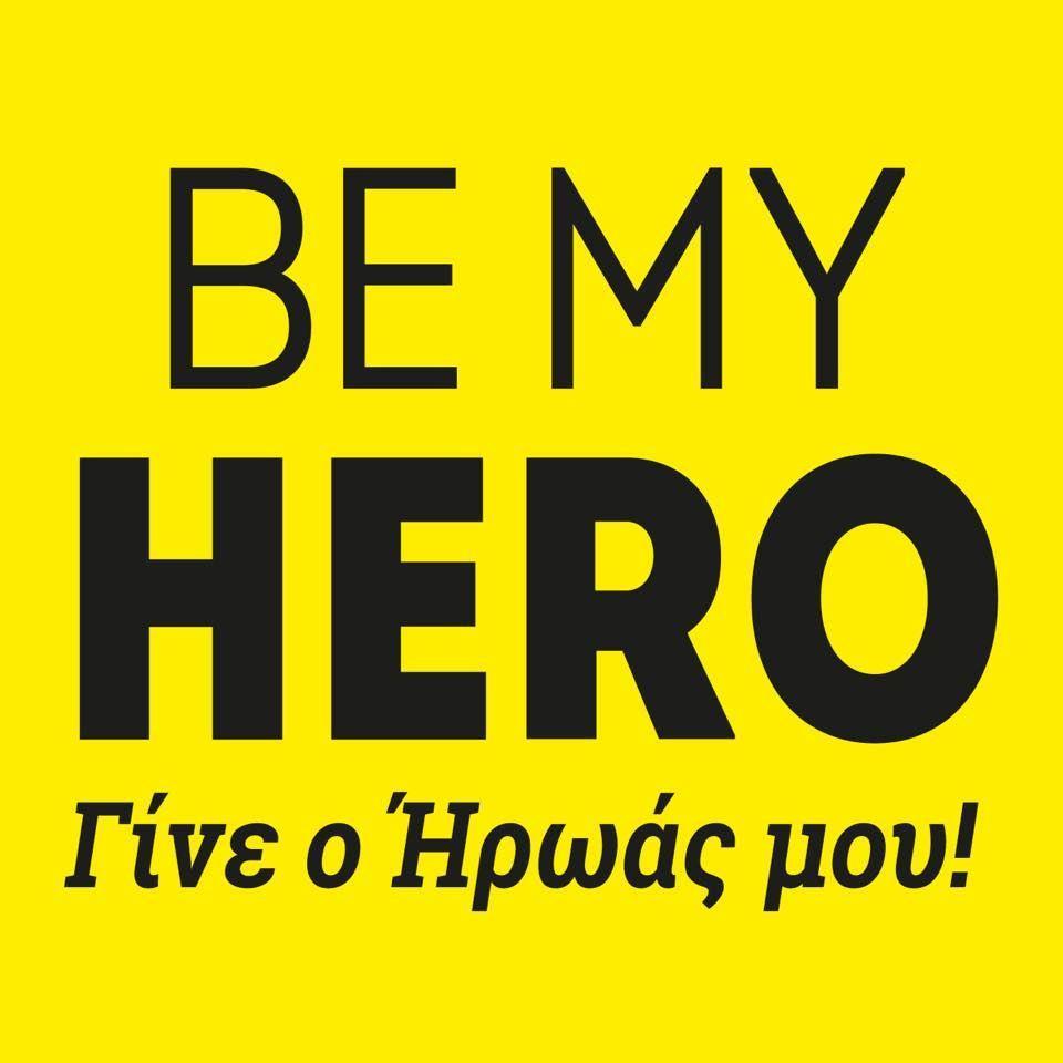 be my hero logo lamia 2015 ΛΑΜΙΑ ΕΘΕΛΟΝΤΙΣΜΟΣ ΔΟΤΗΣ ΜΥΕΛΟΥ ΤΩΝ ΟΣΤΩΝ ΔΗΜΟΣ ΛΑΜΙΕΩΝ BE MY HERO