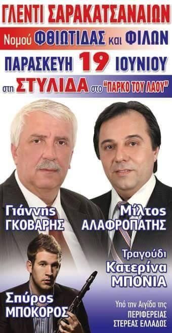 ΓΛΕΝΤΙ ΣΑΡΑΚΑΤΣΑΝΑΙΩΝ