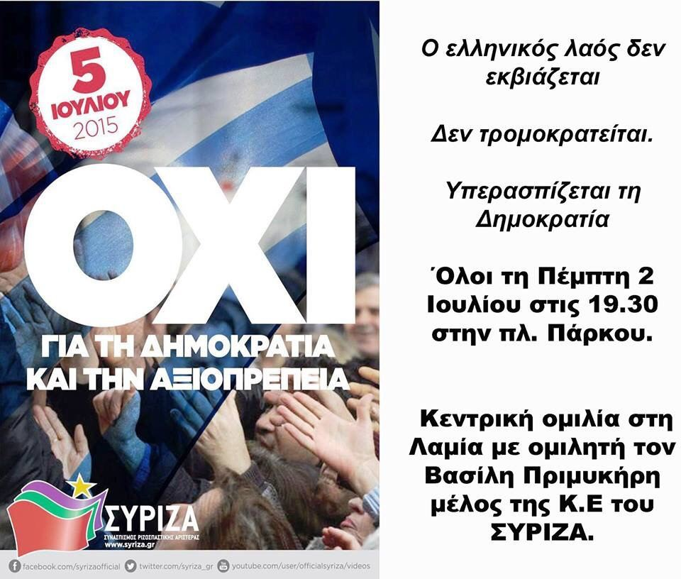 img 4579 ΣΥΡΙΖΑ ΛΑΜΙΑ ΔΗΜΟΨΗΦΙΣΜΑ