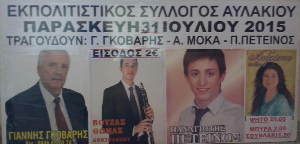 img 5169 ΚΑΛΟΚΑΙΡΙΝΗ ΧΟΡΟΕΣΠΕΡΙΔΑ