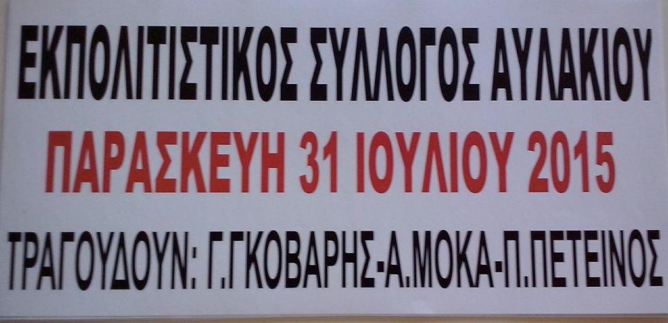 img 5170 ΚΑΛΟΚΑΙΡΙΝΗ ΧΟΡΟΕΣΠΕΡΙΔΑ