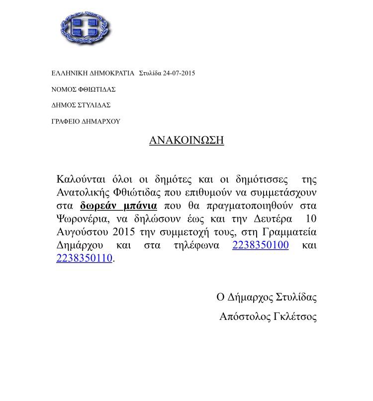 img 5329 ΨΩΡΟΝΕΡΙΑ ΥΓΕΙΑ ΙΑΜΑΤΙΚΕΣ ΠΗΓΕΣ ΔΗΜΟΣ ΣΤΥΛΙΔΑΣ