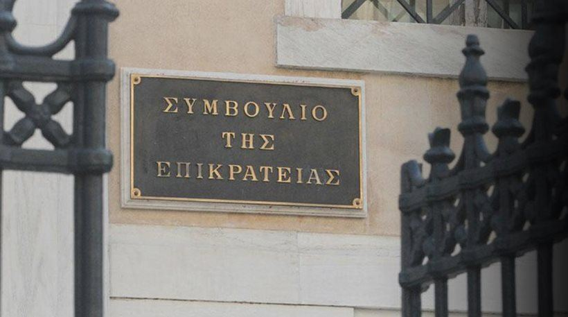 symboulio tis epikrateias ΣΥΜΒΟΥΛΙΟ ΤΗΣ ΕΠΙΚΡΑΤΕΙΑΣ ΕΥΡΩΠΑΪΚΗ ΕΝΩΣΗ ΕΛΛΑΔΑ ΔΗΜΟΨΗΦΙΣΜΑ