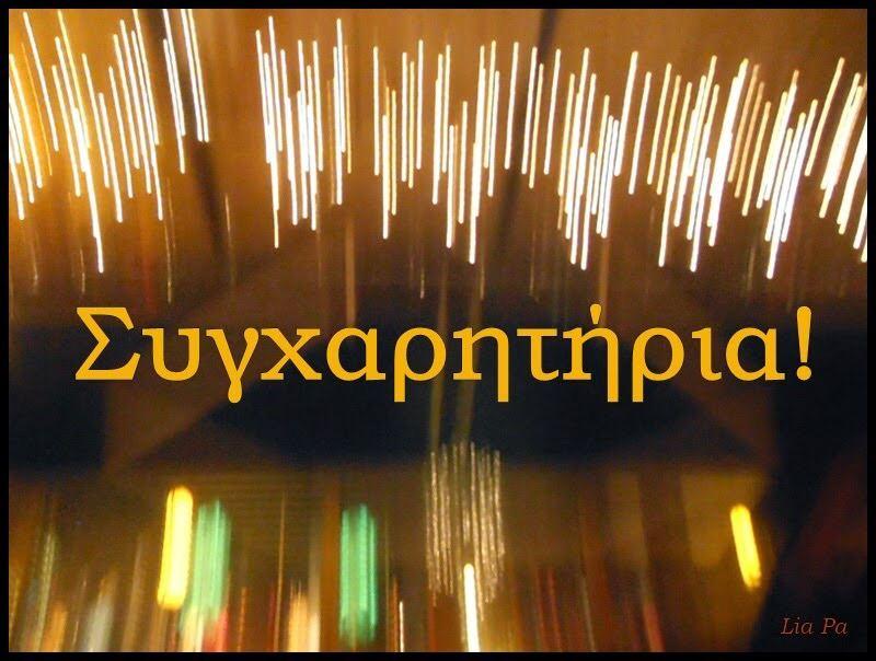 img 5901 ΣΥΓΧΑΡΗΤΗΡΙΑ ΕΠΙΣΤΟΛΗ ΠΑΝΕΛΛΑΔΙΚΕΣ 2015 ΚΩΣΤΑΣ ΧΡΙΣΤΟΔΟΥΛΟΥ ΔΗΜΟΣ ΣΤΥΛΙΔΑΣ
