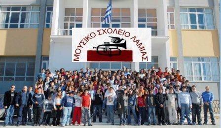 img 6112 ΜΟΥΣΙΚΟ ΣΧΟΛΕΙΟ ΛΑΜΙΑΣ ΜΑΘΗΤΕΣ