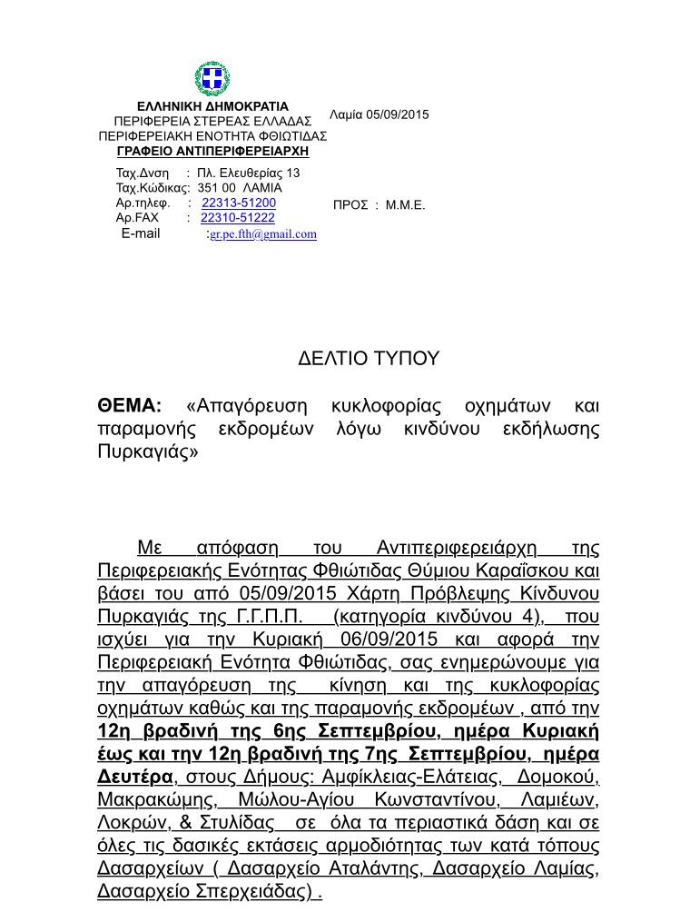 img 6246 ΦΘΙΩΤΙΔΑ ΠΥΡΚΑΓΙΑ ΚΙΝΔΥΝΟΣ ΠΥΡΚΑΓΙΑΣ ΘΥΜΙΟΣ ΚΑΡΑΪΣΚΟΣ ΔΑΣΗ