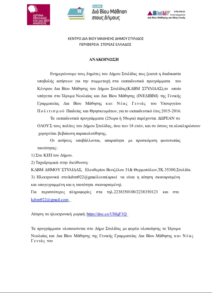 img 6613 ΚΕΝΤΡΟ ΔΙΑ ΒΙΟΥ ΜΑΘΗΣΗΣ ΔΗΜΟΣ ΣΤΥΛΙΔΑΣ *