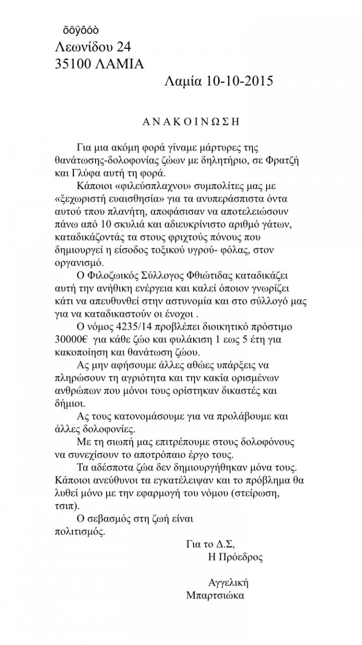 img 7157 ΦΟΛΑ ΦΙΛΟΖΩΙΚΟΣ ΣΥΛΛΟΓΟΣ ΦΘΙΩΤΙΔΑΣ ΓΛΥΦΑ