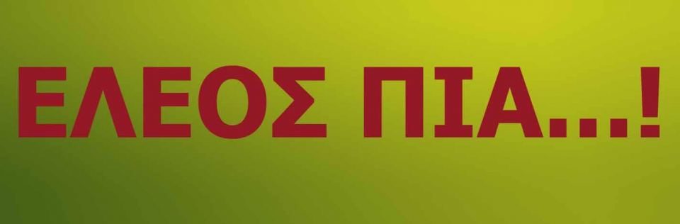 img 7317 ΦΟΛΕΣ ΖΩΟΦΙΛΙΑ ΔΗΜΟΣ ΣΤΥΛΙΔΑΣ ΑΠΟΣΤΟΛΟΣ ΓΚΛΕΤΣΟΣ ΑΔΕΣΠΟΤΑ !