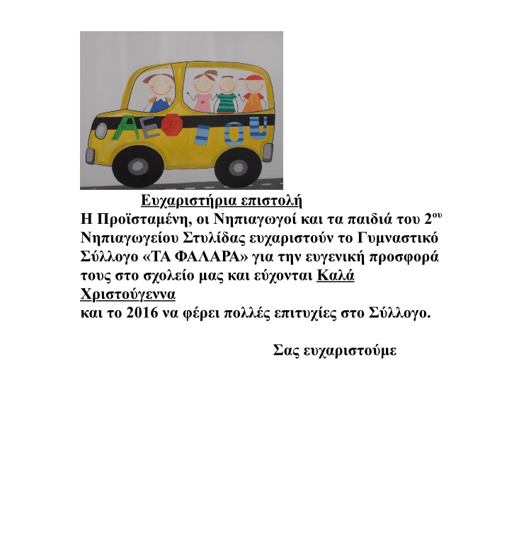 img 0640 ΧΡΙΣΤΟΥΓΕΝΝΑ 2015 ΤΑ ΦΑΛΑΡΑ ΠΑΙΔΙ ΕΥΧΑΡΙΣΤΗΡΙΑ ΕΠΙΣΤΟΛΗ 2ο ΝΗΠΙΑΓΩΓΕΙΟ ΣΤΥΛΙΔΑΣ