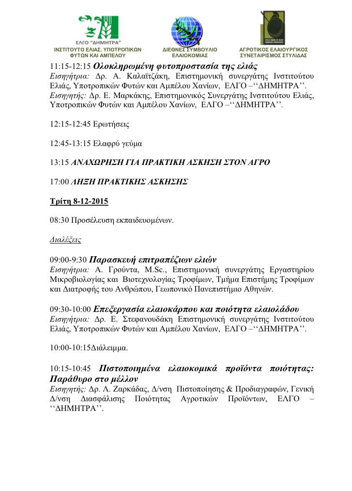 img 9106 ΣΤΥΛΙΔΑ ΕΛΑΙΟΠΑΡΑΓΩΓΟΙ ΑΓΡΟΤΙΚΟΣ ΕΛΑΙΟΥΡΓΙΚΟΣ ΣΥΝΕΤΑΙΡΙΣΜΟΣ ΣΤΥΛΙΔΑΣ ΑΓΡΟΤΕΣ