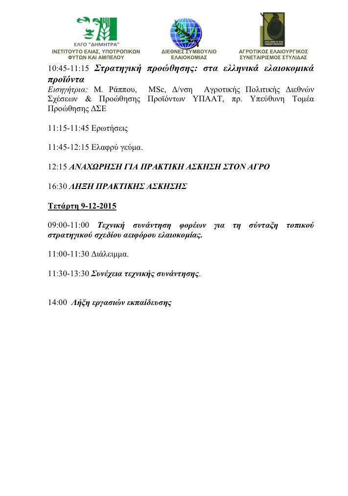 img 9107 ΣΤΥΛΙΔΑ ΕΛΑΙΟΠΑΡΑΓΩΓΟΙ ΑΓΡΟΤΙΚΟΣ ΕΛΑΙΟΥΡΓΙΚΟΣ ΣΥΝΕΤΑΙΡΙΣΜΟΣ ΣΤΥΛΙΔΑΣ ΑΓΡΟΤΕΣ