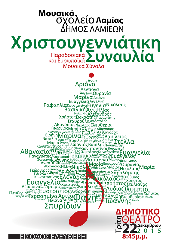 mousiko sxoleio lamias synaylia ΧΡΙΣΤΟΥΓΕΝΝΙΑΤΙΚΗ ΣΥΝΑΥΛΙΑ ΜΟΥΣΙΚΟ ΣΧΟΛΕΙΟ ΛΑΜΙΑΣ ΛΑΜΙΑ