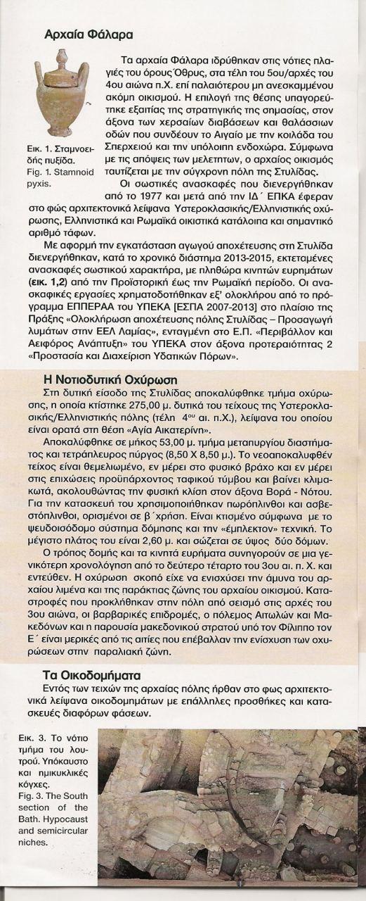 img 1067 ΦΘΙΩΤΙΔΑ ΦΑΛΑΡΑ ΣΤΥΛΙΔΑ ΙΔ ΕΦΟΡΕΙΑ ΠΡΟΪΣΤΟΡΙΚΩΝ ΚΑΙ ΚΛΑΣΙΚΩΝ ΑΡΧΑΙΟΤΗΤΩΝ ΑΡΧΑΙΟΛΟΓΙΚΑ ΕΥΡΗΜΑΤΑ ΑΠΟΧΕΤΕΥΤΙΚΟ ΣΤΥΛΙΔΑΣ *