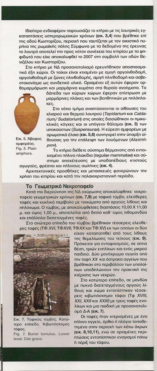 img 1068 ΦΘΙΩΤΙΔΑ ΦΑΛΑΡΑ ΣΤΥΛΙΔΑ ΙΔ ΕΦΟΡΕΙΑ ΠΡΟΪΣΤΟΡΙΚΩΝ ΚΑΙ ΚΛΑΣΙΚΩΝ ΑΡΧΑΙΟΤΗΤΩΝ ΑΡΧΑΙΟΛΟΓΙΚΑ ΕΥΡΗΜΑΤΑ ΑΠΟΧΕΤΕΥΤΙΚΟ ΣΤΥΛΙΔΑΣ *