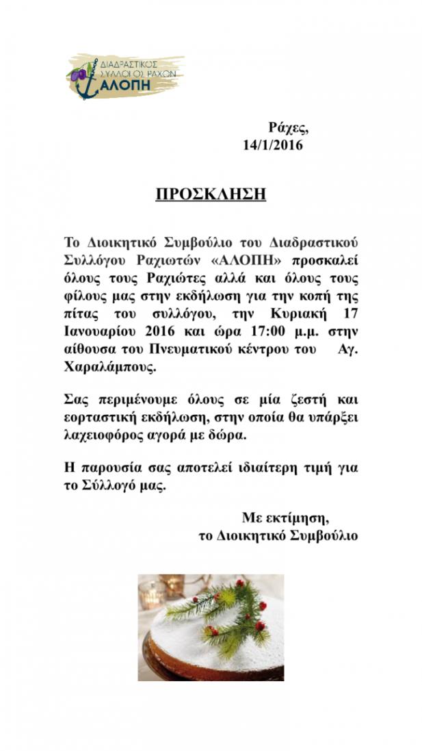 img 1105 0 617x1097 ΡΑΧΕΣ ΚΟΠΗ ΠΡΩΤΟΧΡΟΝΙΑΤΙΚΗΣ ΠΙΤΑΣ ΑΛΟΠΗ
