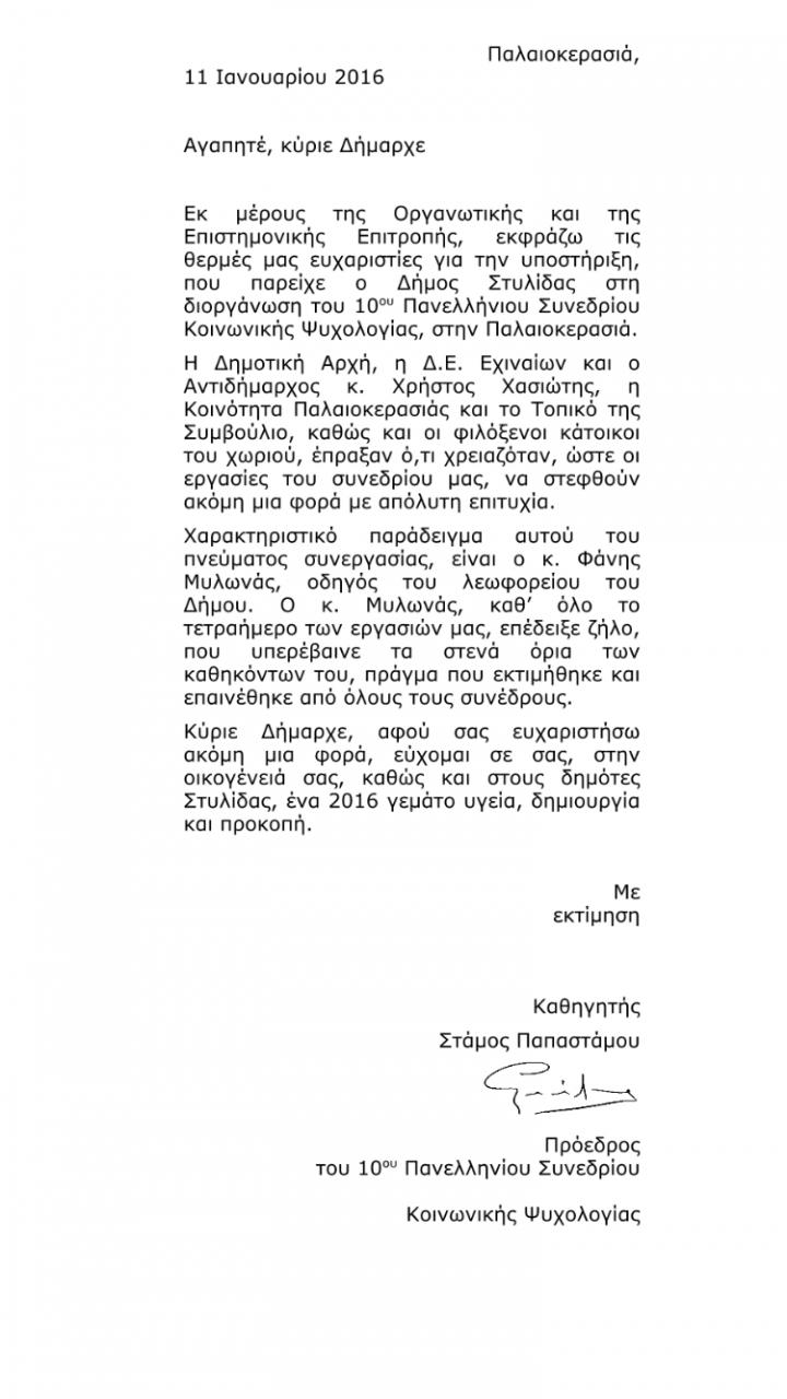 img 1108 ΣΥΝΕΔΡΙΟ ΚΟΙΝΩΝΙΚΗΣ ΨΥΧΟΛΟΓΙΑΣ ΣΤΑΜΟΣ ΠΑΠΑΣΤΑΜΟΥ ΠΑΛΑΙΟΚΕΡΑΣΙΑ ΔΗΜΟΣ ΣΤΥΛΙΔΑΣ