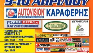 7AutovisionSprintBralou_Afisa