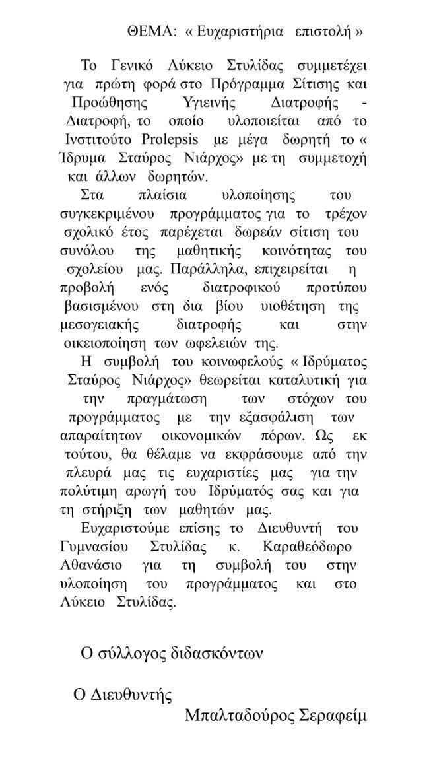ΣΤΥΛΙΔΑ ΛΥΚΕΙΟ ΣΤΥΛΙΔΑΣ ΙΔΡΥΜΑ ΣΤΑΥΡΟΣ ΝΙΑΡΧΟΣ ΕΥΧΑΡΙΣΤΗΡΙΑ ΕΠΙΣΤΟΛΗ ΔΙΑΤΡΟΦΗ