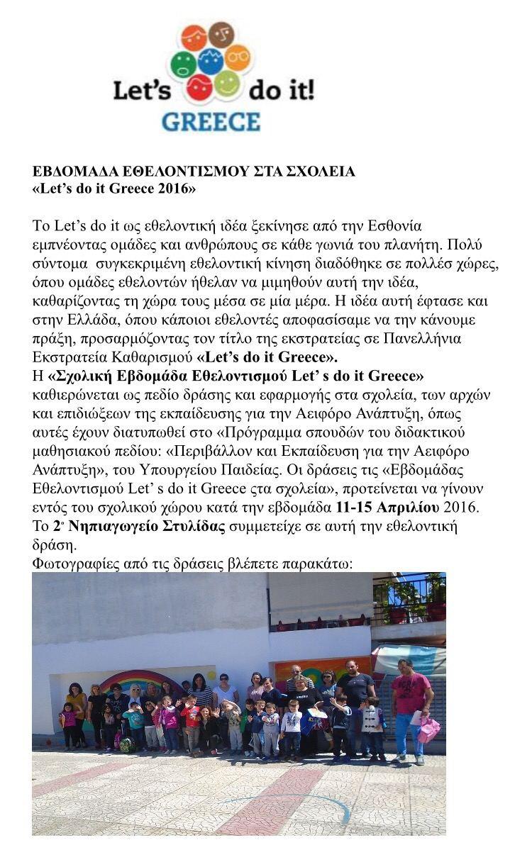 ΣΤΥΛΙΔΑ ΟΙΚΟΛΟΓΙΑ ΕΘΕΛΟΝΤΙΣΜΟΣ LETS DO IT GREECE 2ο ΝΗΠΙΑΓΩΓΕΙΟ ΣΤΥΛΙΔΑΣ
