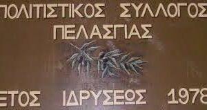 ΠΟΛΙΤΙΣΤΙΚΟΣ ΣΥΛΛΟΓΟΣ ΠΕΛΑΣΓΙΑΣ