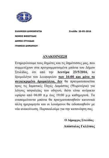 img 5650 ΨΩΡΟΝΕΡΙΑ ΔΗΜΟΣ ΣΤΥΛΙΔΑΣ