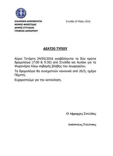 img 5726 ΨΩΡΟΝΕΡΙΑ ΔΗΜΟΣ ΣΤΥΛΙΔΑΣ