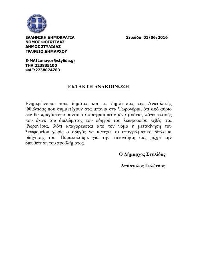 img 5912 ΨΩΡΟΝΕΡΙΑ ΔΗΜΟΣ ΣΤΥΛΙΔΑΣ