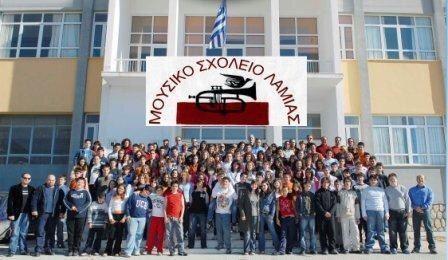 img 6879 ΜΟΥΣΙΚΟ ΣΧΟΛΕΙΟ ΛΑΜΙΑΣ ΛΙΣΤΑ ΕΠΙΤΥΧΟΝΤΩΝ