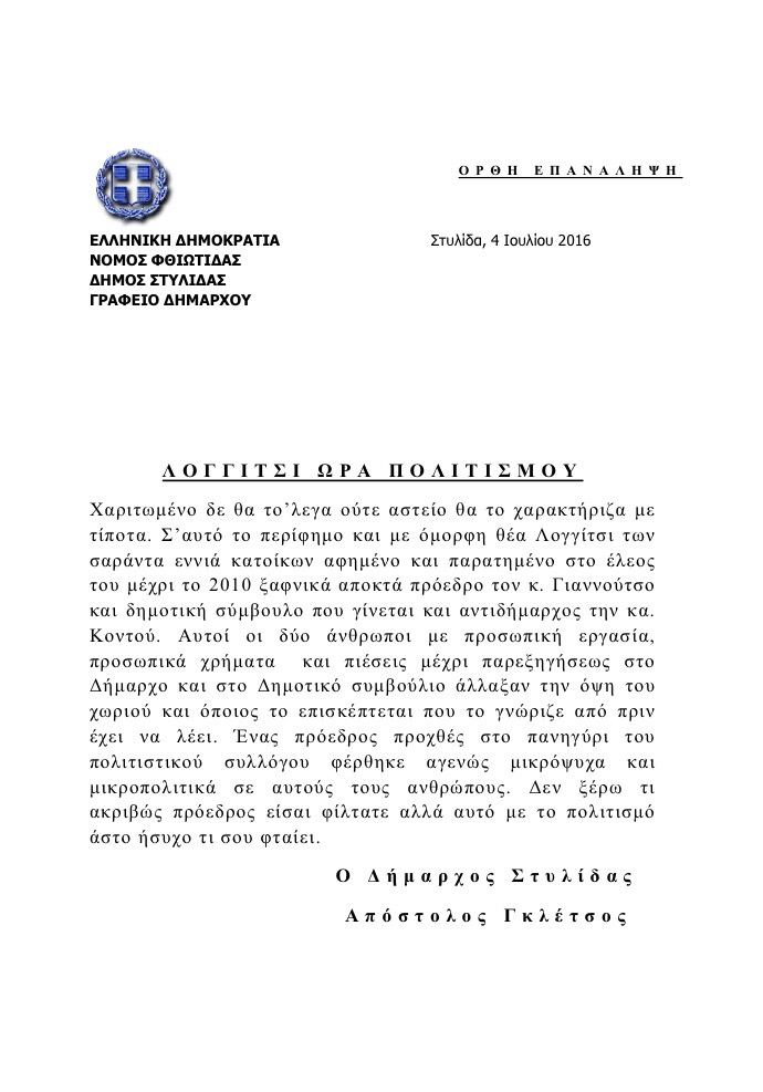 img 8319 ΛΟΓΓΙΤΣΙ ΑΠΟΣΤΟΛΟΣ ΓΚΛΕΤΣΟΣ