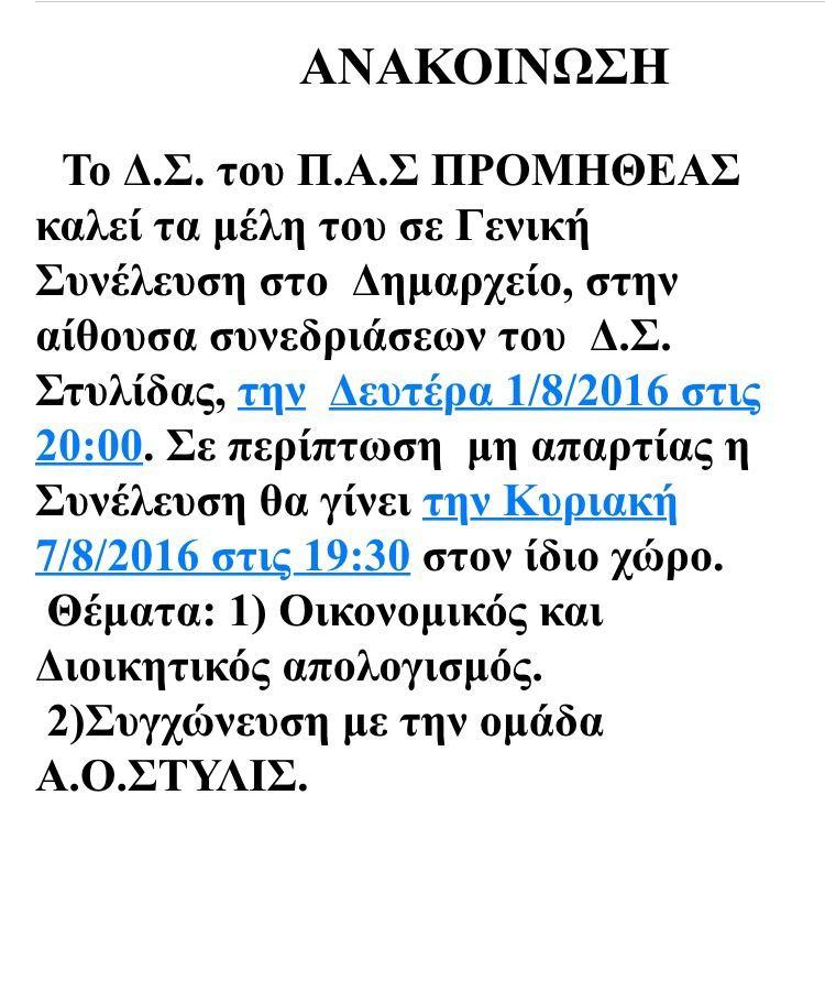 img 9386 ΣΤΥΛΙΔΑ ΠΑΣ ΠΡΟΜΗΘΕΑΣ ΓΕΝΙΚΗ ΣΥΝΕΛΕΥΣΗ Α.Ο. ΣΤΥΛΙΔΑΣ