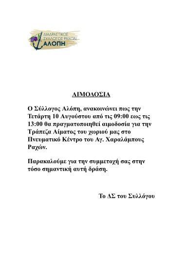 img 0043 ΤΡΑΠΕΖΑ ΑΙΜΑΤΟΣ ΡΑΧΕΣ ΕΘΕΛΟΝΤΙΚΗ ΑΙΜΟΔΟΣΙΑ ΑΛΟΠΗ