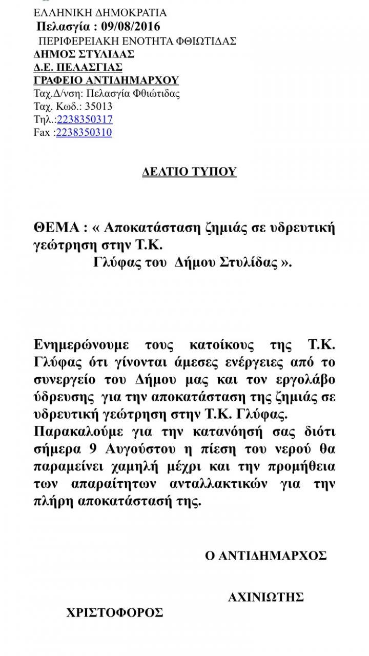 img 0048 Νερο ΔΗΜΟΣ ΣΤΥΛΙΔΑΣ ΓΕΩΤΡΗΣΗ ΑΧΙΝΙΩΤΗΣ ΧΡΙΣΤΟΦΟΡΟΣ