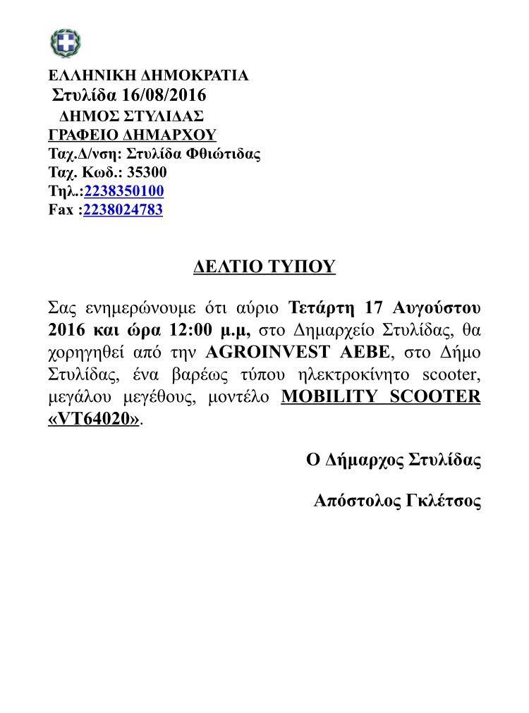 img 0405 ΧΟΡΗΓΙΑ ΔΗΜΟΣ ΣΤΥΛΙΔΑΣ ΑΠΟΣΤΟΛΟΣ ΓΚΛΕΤΣΟΣ AGROINVEST