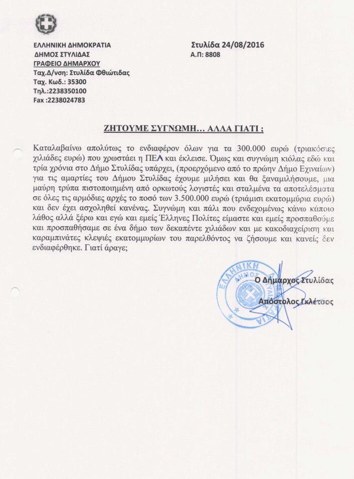 img 0540 ΠΑΝΕΛΛΗΝΙΑ ΕΚΘΕΣΗ ΛΑΜΙΑΣ ΕΠΙΣΤΟΛΗ ΔΗΜΟΣ ΣΤΥΛΙΔΑΣ ΑΠΟΣΤΟΛΟΣ ΓΚΛΕΤΣΟΣ