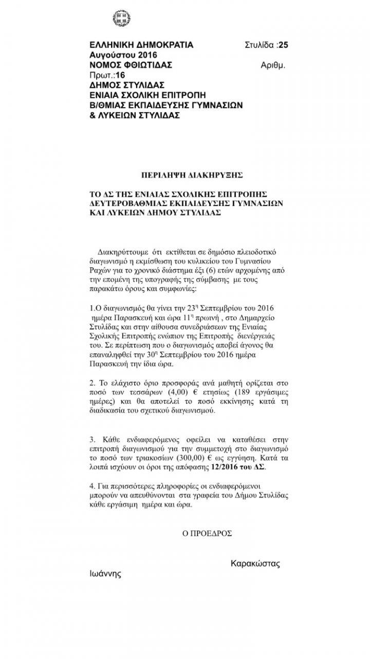 img 0574 ΡΑΧΕΣ ΔΗΜΟΣΙΟΣ ΠΛΕΙΟΔΟΤΙΚΟΣ ΔΙΑΓΩΝΙΣΜΟΣ ΓΥΜΝΑΣΙΟ ΡΑΧΩΝ