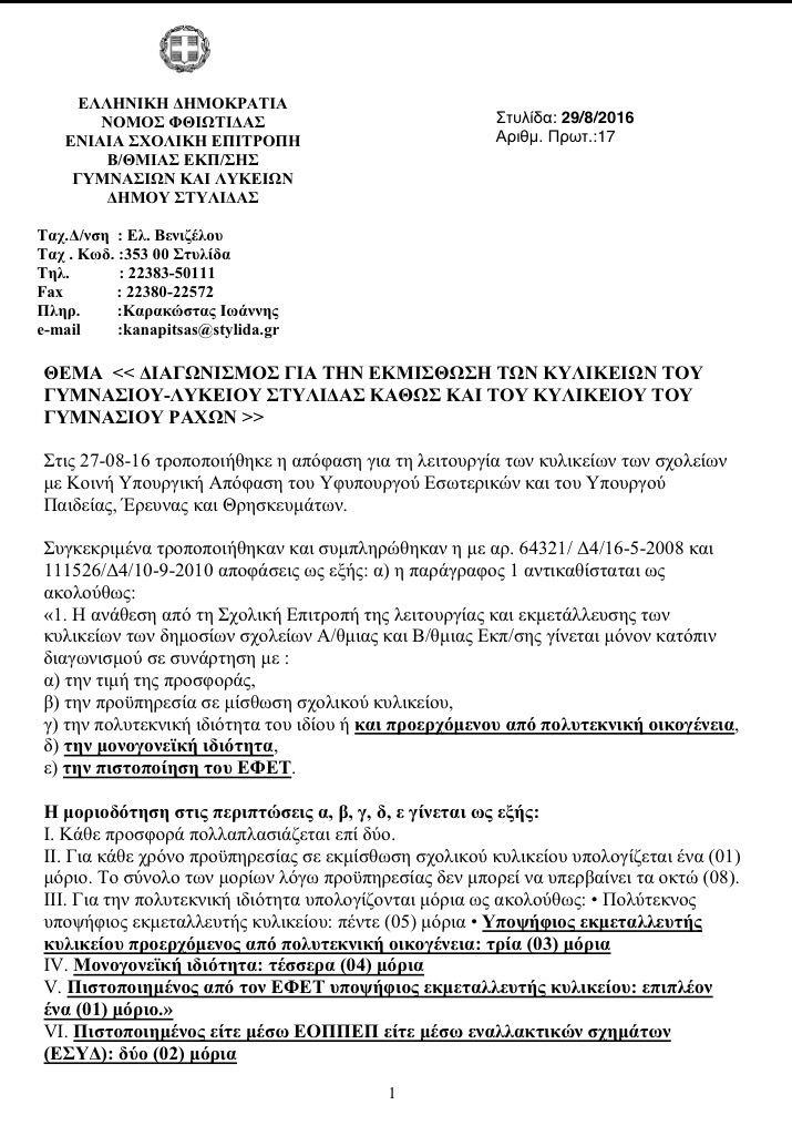 img 0799 ΛΥΚΕΙΟ ΣΤΥΛΙΔΑΣ ΚΥΛΙΚΕΙΟ ΔΗΜΟΣ ΣΤΥΛΙΔΑΣ ΓΥΜΝΑΣΙΟ ΡΑΧΩΝ