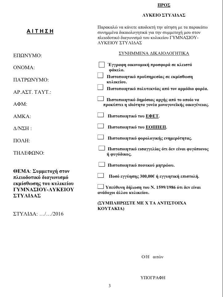 img 0801 ΛΥΚΕΙΟ ΣΤΥΛΙΔΑΣ ΚΥΛΙΚΕΙΟ ΔΗΜΟΣ ΣΤΥΛΙΔΑΣ ΓΥΜΝΑΣΙΟ ΡΑΧΩΝ