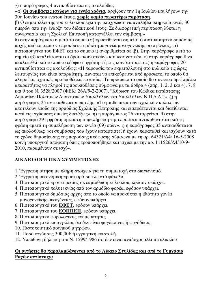 img 0803 ΛΥΚΕΙΟ ΣΤΥΛΙΔΑΣ ΚΥΛΙΚΕΙΟ ΔΗΜΟΣ ΣΤΥΛΙΔΑΣ ΓΥΜΝΑΣΙΟ ΡΑΧΩΝ