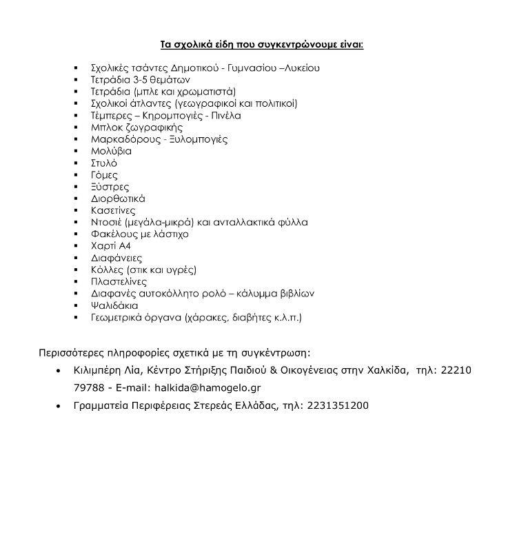 img 0833 ΤΟ ΧΑΜΟΓΕΛΟ ΤΟΥ ΠΑΙΔΙΟΥ ΣΥΓΚΕΝΤΩΣΗ ΣΧΟΛΙΚΩΝ ΕΙΔΩΝ ΠΕΡΙΦΕΡΕΙΑ ΣΤΕΡΕΑΣ ΕΛΛΑΔΑΣ ΕΘΕΛΟΝΤΙΣΜΟΣ