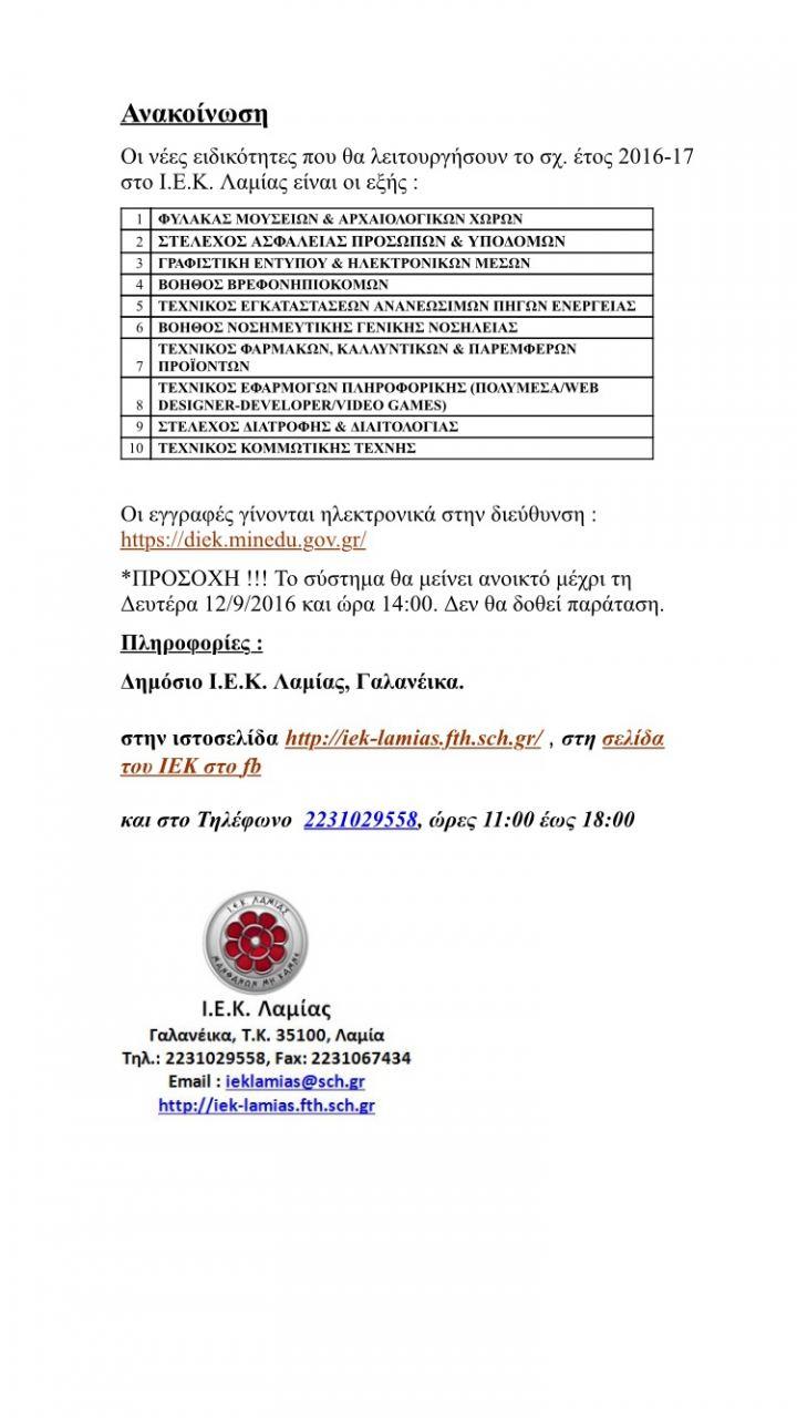img 0973 ΦΟΙΤΗΤΕΣ ΛΑΜΙΑ Ι.Ε.Κ. ΛΑΜΙΑΣ